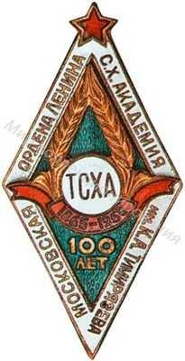 «100 лет» Знак выпускника