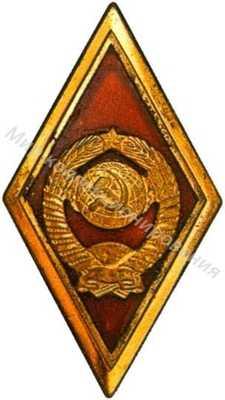 «Высшая школа милиции» Надпись «Высшая школа МВД СССР»