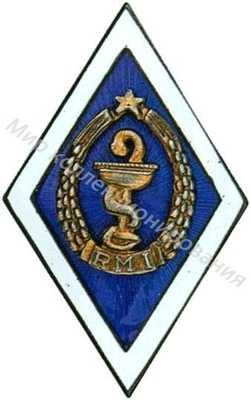RMI (Рижский медицинский институт)