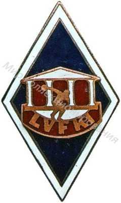 LVFKI (Латвийский институт физической культуры)