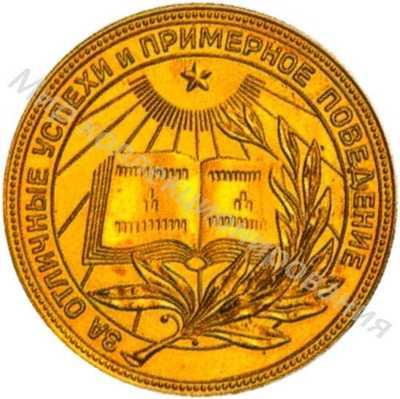 Золотая школьная медаль «За отличные успехи в учении, труде и за примерное поведение»