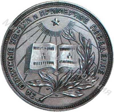 Серебряная школьная медаль «За отличные успехи и примерное поведение»