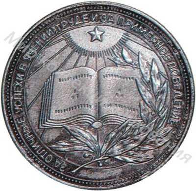 Серебряная школьная медаль «За отличные успехи в учении, труде и за примерное поведение»