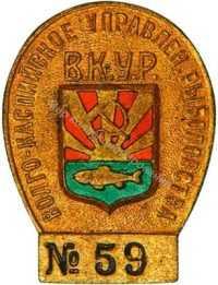 Служебные знаки и жетоны