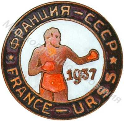 «Международный матч» «СССР – Франция»