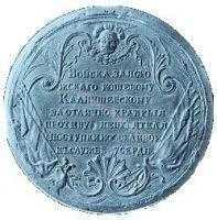 Атаману Запорожского войска Петру Калнишевскому за победы над турками