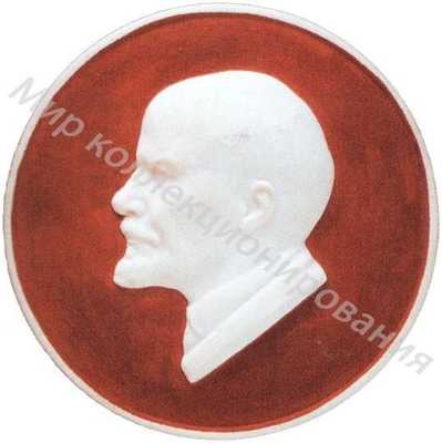 Барельеф (плакетка круглая) с изображением В.И.Ленина