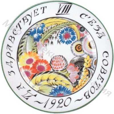 Тарелка с надписью «Да здравствует VIII съезд Советов - 1920»