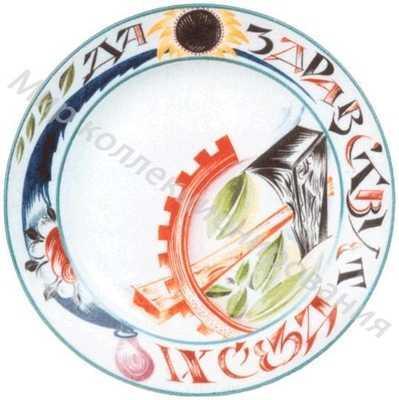 Тарелка с надписью «Да здравствует IX съезд»