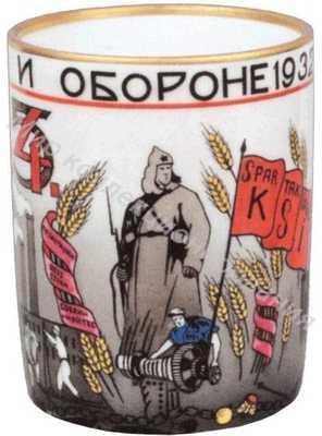 Бокал с надписью «Готов к труду и обороне. 5 в 4 1932-1933»