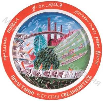 Блюдо с надписями «Праздник труда 1-ое Мая - Мировой смотр револ. Фронта»