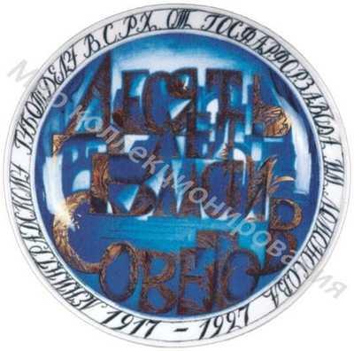 Блюдо «X лет власти Советов» с дарственной надписью по борту: