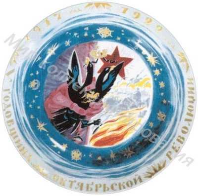 Блюдо юбилейное «V годовщина Октябрьской революции