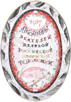 Блюдо овальное с надписью: «1917 Автографы деятелей Великой Российской Октябрьской революции»