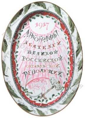 Блюдо овальное с надписью: «1917 Автографы деятелей