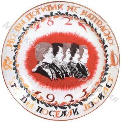 Блюдо «Декабристы» с надписью