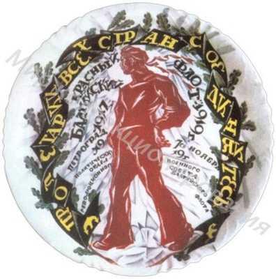 Блюдо «Красный Балтийский флот 1917-1919»