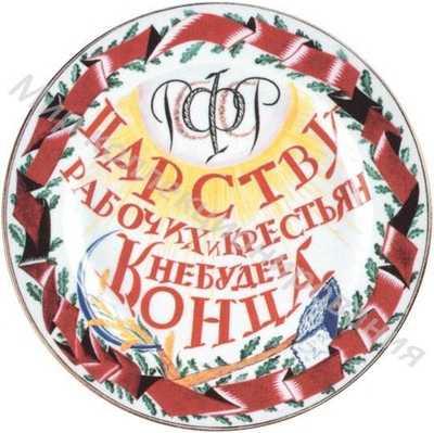 Блюдо круглое с надписью: «РСФСР. Царству рабочих и крестьян не будет конца»