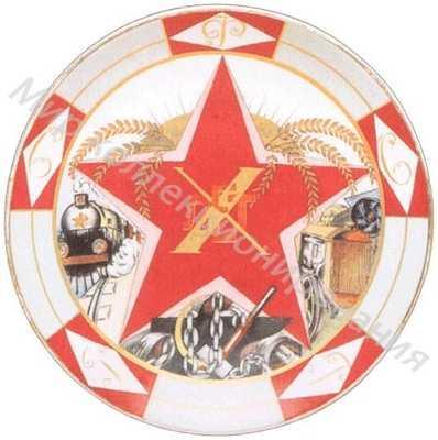 Тарелка с надписью X лет. Вербилки