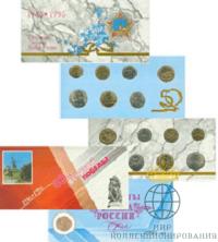 Набор монет «50 лет Великой Победы» 1995 ЛМД