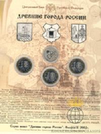 «Древние города России» выпуск I, 2002