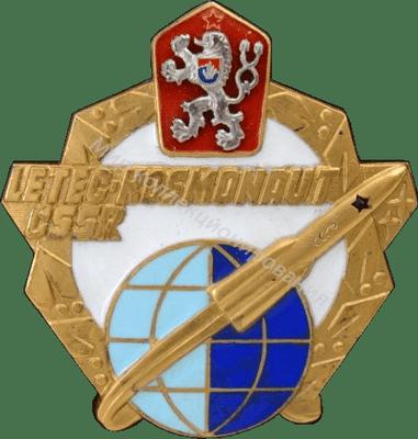 Нагрудный Знак 'Летчик косманавт ЧССР'