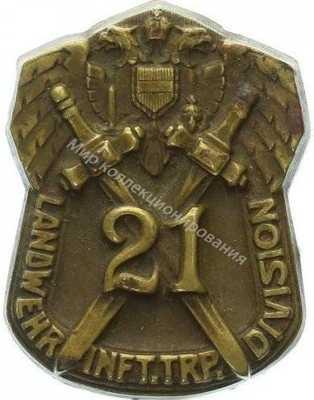 Нагрудный Знак 21-ая пехотная дивизия ландвера