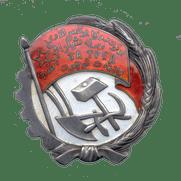 Орден Трудового Красного Знамени Узбекской ССР