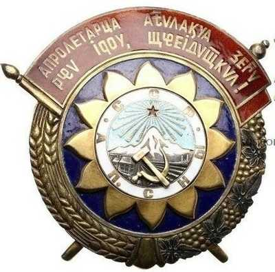 Орден Трудового Красного Знамени Абхазской ССР
