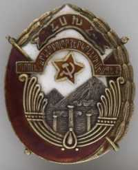 армян труд