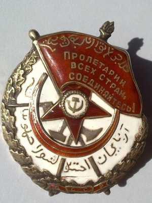 Орден Боевого Красного Знамени Азербайджанской ССР