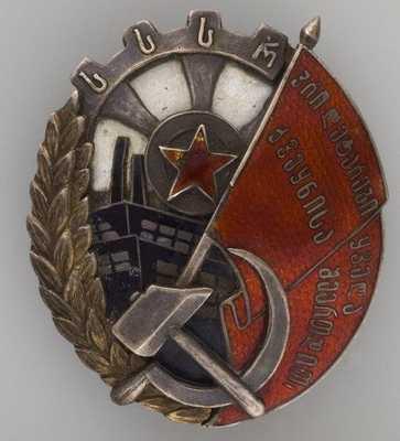 Орден Трудового Красного Знамени Грузинской ССР