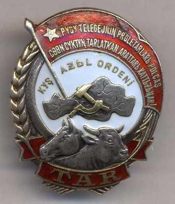 Орден Труда ТНР