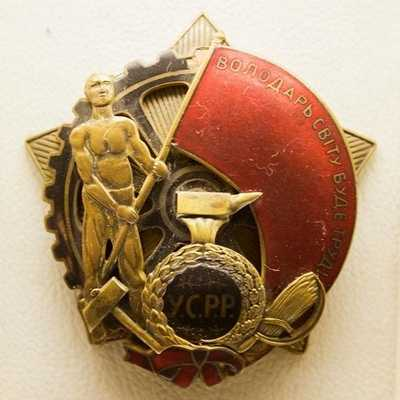 Орден Трудового Красного Знамени Украинской ССР