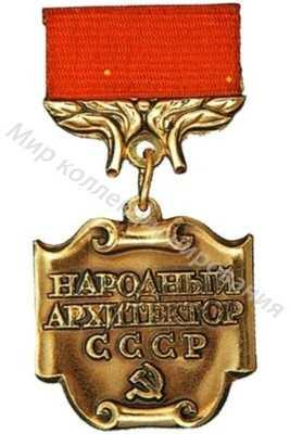 Народный  архитектор СССР