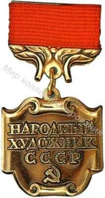 Народный художник СССР