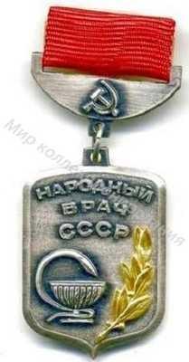 Народный врач СССР