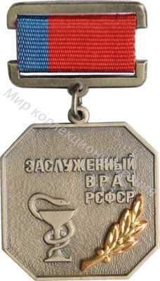 Заслуженный врач РСФСР