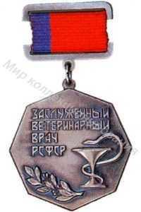 Заслуженный ВЕТЕРИНАРНЫЙ ВРАЧ РСФСР