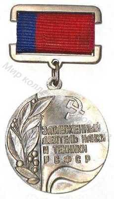 Заслуженный деятель науки и техники  РСФСР