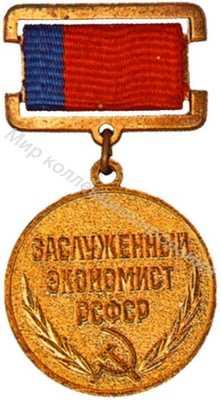 Заслуженный экономист  РСФСР