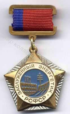 Заслуженный энергетик  РСФСР