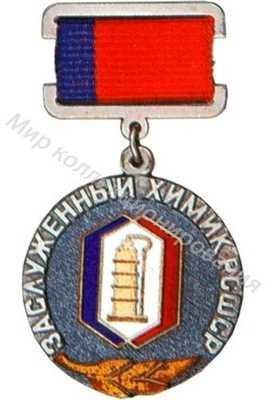 Заслуженный химик  РСФСР