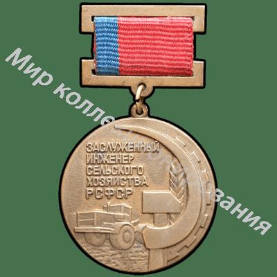 Заслуженный инженер сельского хозяйства  РСФСР