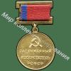 Заслуженный изобретатель  РСФСР