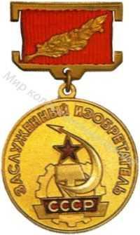 Заслуженный изобретатель  СССР
