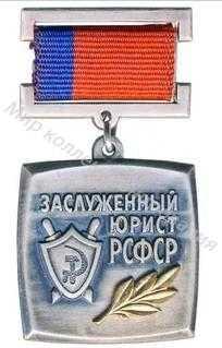 Заслуженный юрист  РСФСР