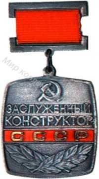 Заслуженный конструктор  СССР
