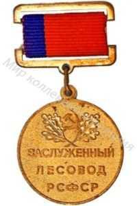 Заслуженный лесовод РСФСР