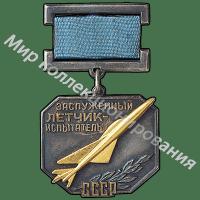 Заслуженный летчик испытатель СССР